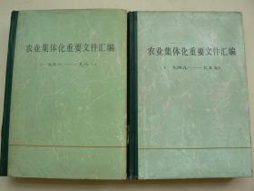 农业集体化重要文件汇编(1949-1981) 上下