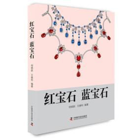 红宝石 蓝宝石(精装)