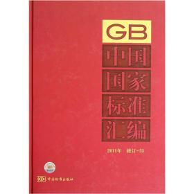中国国家标准汇编 2011年修订-35