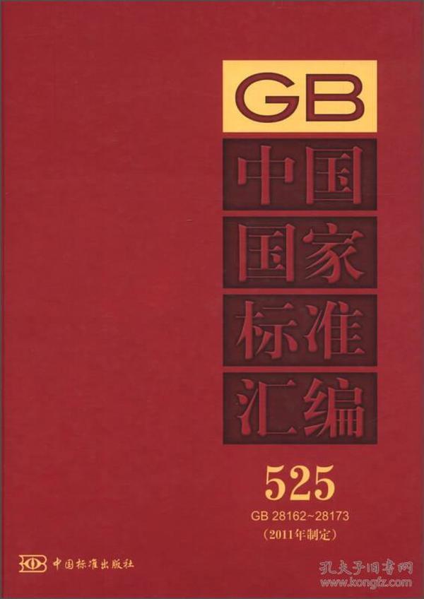 中国国家标准汇编 525 GB28162~28173 (2011年制定)