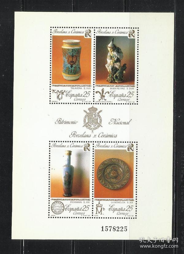 『西班牙邮票』 1991年 民族文化遗产 日用陶瓷 小全张