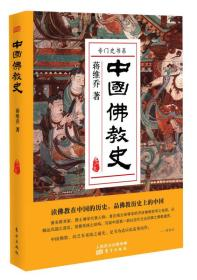 专门史书系:中国佛教史
