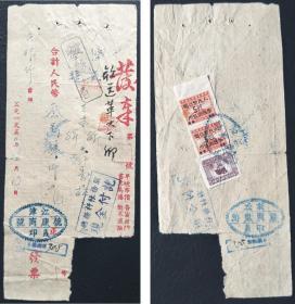 756:1950年发票,贴解放区西南区改值和旗球图印花税票3枚