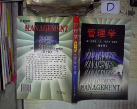 管理学 第十版  。、 。、
