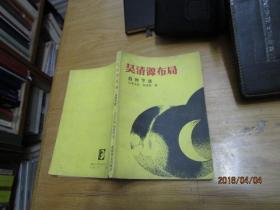 吴清源布局白的下法