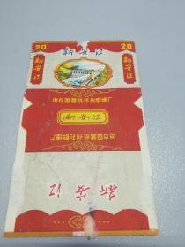 解放初地方国营杭州利群烟厂【新安江】烟标(拆包)