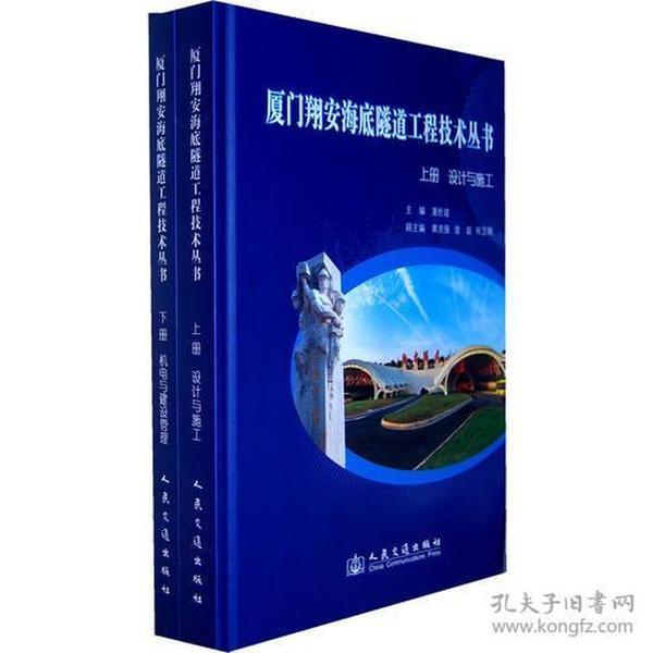 厦门翔安海底隧道工程技术丛书(上、下册)