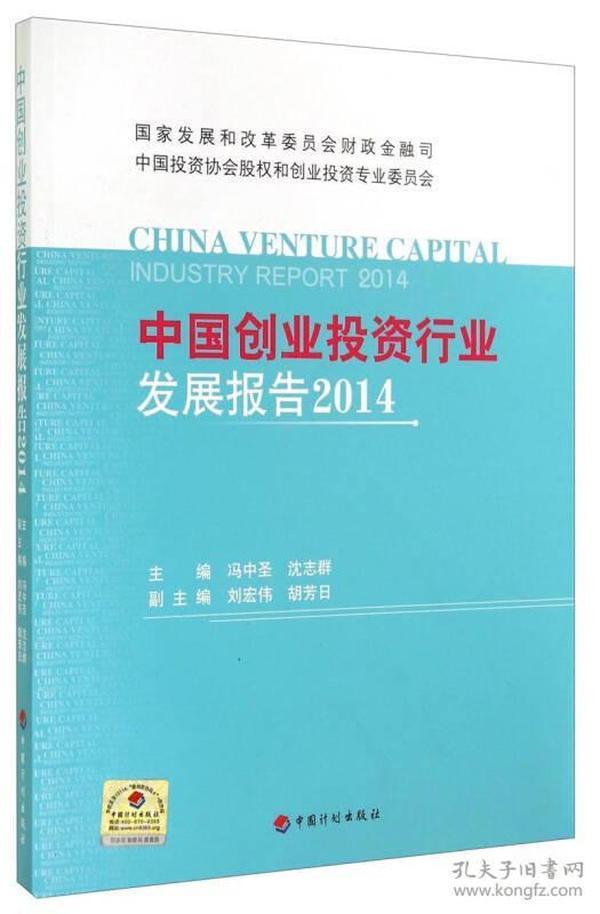 中国创业投资行业发展报告(2014)
