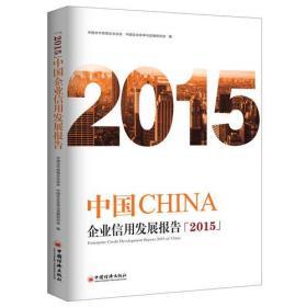 2015-中国企业信用发展报告