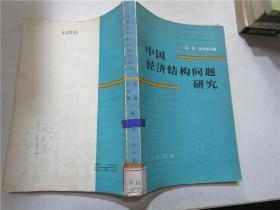 中国经济结构问题研究(下)