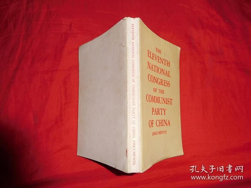 英文版:The Eleventh National Congress of the communist party of china 中国共产党第十一次全国代表大会文件汇编 //  【购满100元免运费】