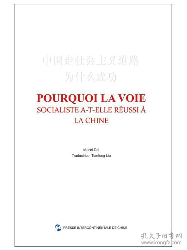 9787508533322中国走社会主义道路为什么成功:法文
