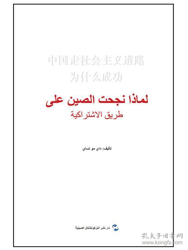 9787508533896中国走社会主义道路为什么成功:阿拉伯文