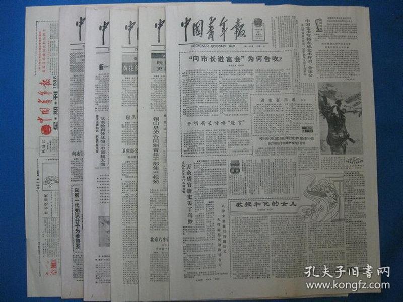 中国青年报1986年11月22日26日27日28日29日30日报纸