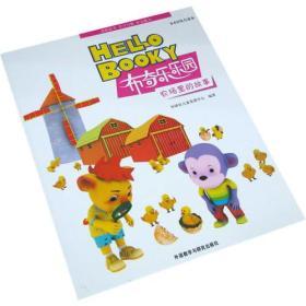 布奇乐乐园3-4岁综合读本 农场里的故事