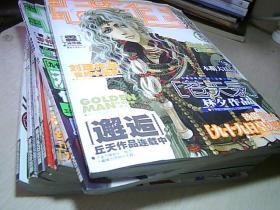 卡通王2003年1-8月号   8本