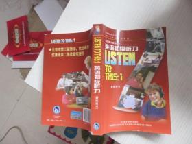 英语初级听力 教师用书 书脊少有破损