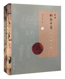 新编终朝采蓝:古名物寻微(上下册,毛边未载本)