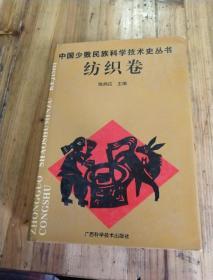 中国少数民族科学技术史丛书.纺织卷