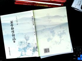 菊香轩诗词选(看图)