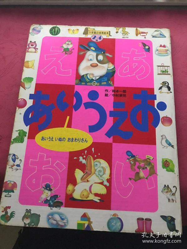 日文原版 16开彩印儿童绘本  2-4岁《 あ いうえず》【厚纸板页】