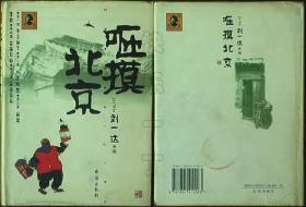 一达书系-咂摸北京(精装本)