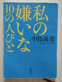 日文原版   私の嫌いな10の人びと  中岛义道