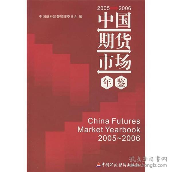 中国期货市场年鉴(20052006)