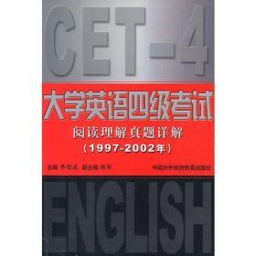 大学英语四级考试阅读理解真题详解:1997~2002年