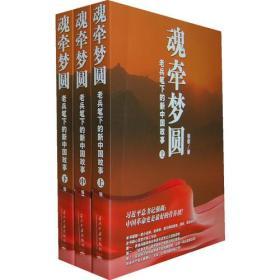 魂牵梦圆-老兵笔下的新中国故事-(全三册)