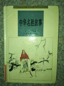 正版图书中华名胜故事9787532431144