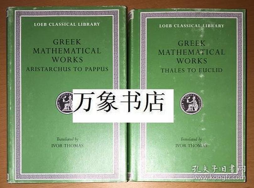Heath 编  :   Greek Mathematical Works 古希腊数学著作  2册全  Loeb Classical 洛布版 希-英对照 2卷全 精装本带封套 私藏品好