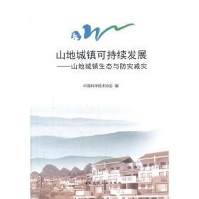 山地城镇可持续发展--山地城镇生态与防灾减灾
