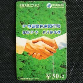 中国电信IP电话卡《IP电话绿色家园行动CNT-IP-2(1-1)》      [柜12-2-1]