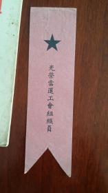 1954纸型胸前佩标:光荣当选工会组织员。背面有手写钢笔字,1954年6月21日。