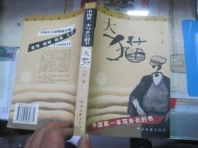 大猫(中国第一本写乡长的书)