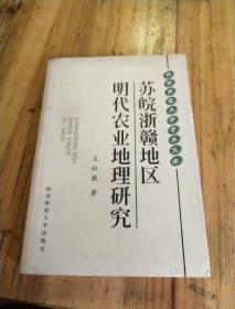 苏皖浙赣地区明代农业地理研究