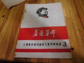 大文革杂志:《基建革命》(3)