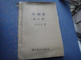 四十年代国立武汉大学出版  民国生物学教授何定杰编的《生物学 进化篇》内夹民国时期备注的便条1页,可能是作者手迹