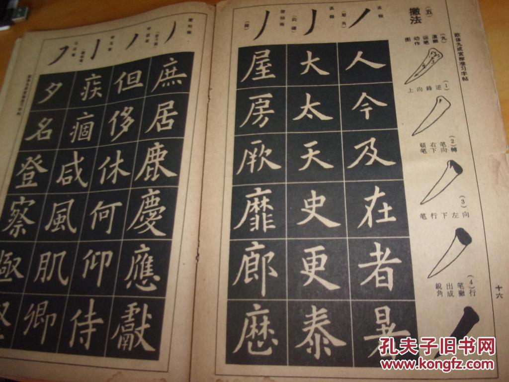 欧体九成宫标准习字帖--63年2印图片