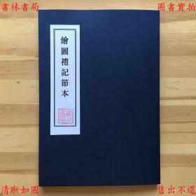 绘图礼记节本10卷一套全-汪基钞撰-民国上海锦章图书局石印本(复印本)