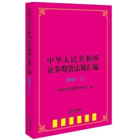 中华人民共和国证券期货法规汇编(2016 上)
