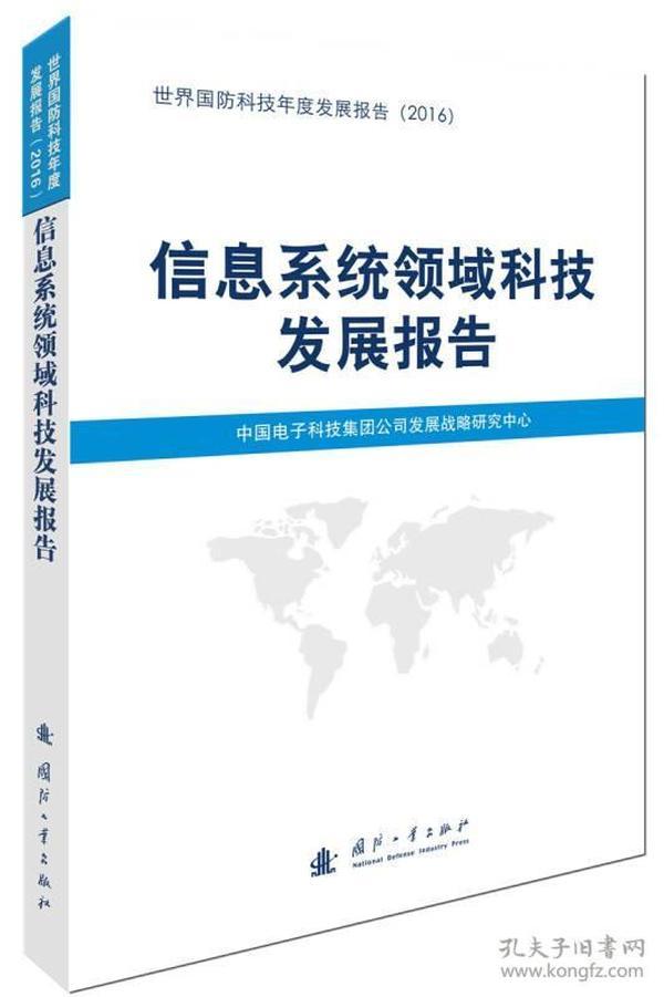 综合卷-信息系统领域科技发展报告-世界国防科技年度发展报告(2016)