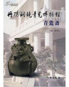 丹阳铜镜青瓷博物馆.青瓷斋(精)