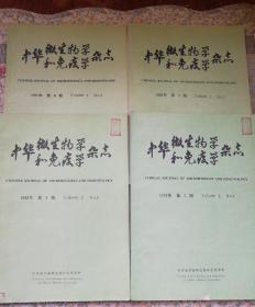 中华微生物学和免疫学杂志1982年第二卷1-4期合售