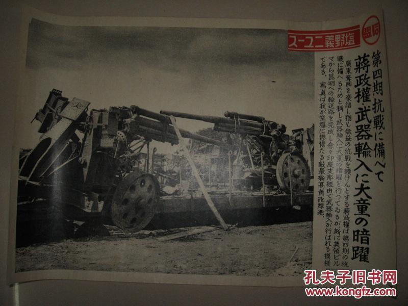 日本侵华罪证 1938年同盟写真特报 第四期抗战 日军猛烈轰炸蒋政权武器补给道路  图为最新高射炮运送途中被炸毁
