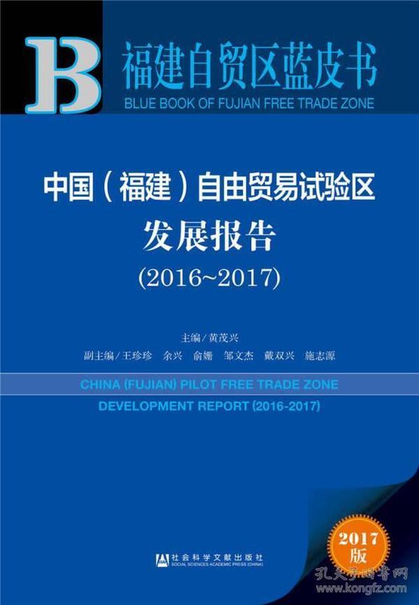 2016-2017-中国(福建)自由贸易试验区发展报告-2017版