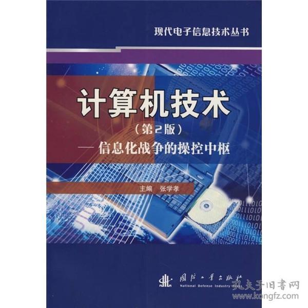 计算机技术:信息化战争的操控中枢(第2版)