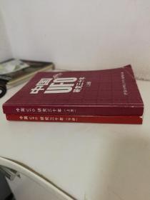 中国UFO研究三十年(上 下册)