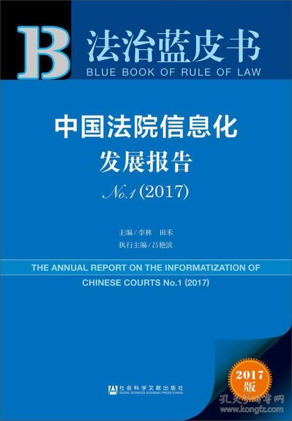 2017-中国法院信息化发展报告-法治蓝皮书-No.1-2017版